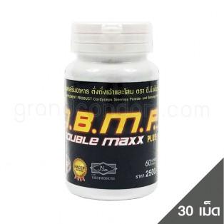 อาหารเสริม Double Maxx Plus (ดับเบิ้ลแม็กซ์ พลัส 30 แคปซูล)