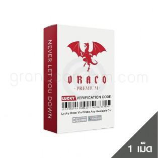 อาหารเสริม Draco Premium 1 เม็ด
