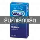 Durex Comfort (ถุงยางอนามัยดูเร็กซ์ คอมฟอร์ท กล่องใหญ่ 12 ชิ้น)