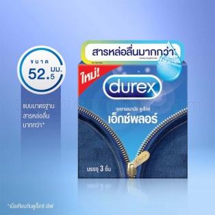 Durex Explore 52.5 มม. (ถุงยางอนามัยดูเร็กซ์ เอ็กซ์พลอร์)