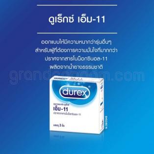 Durex M-11 (ถุงยางอนามัยดูเร็กซ์ เอ็ม-11)
