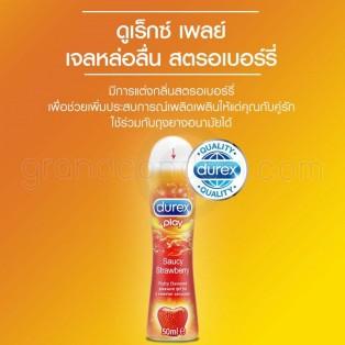 เจลหล่อลื่น ดูเร็กซ์ เพลย์ สตรอเบอร์รี่ 50 มล. (Durex Play Strawberry Gel 50 ml.) แพ็ค 2 ขวด