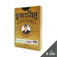 ยาเกร็กคู Grakcu Capsule (6 เม็ด)