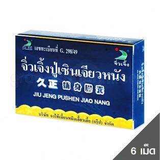 จิ่วเจิ้งปู่เซินเจียวหนัง (JIU JENG) 1 กล่อง 6 แคปซูล