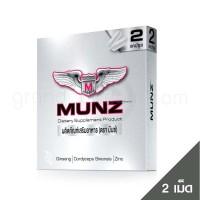 Munz 2 Capsules (อาหารเสริม มันซ์ 2 แคปซูล)
