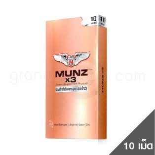 Munz X3 อาหารเสริม มันซ์ เอ็กซ์3 (บรรจุ 10 แคปซูล)