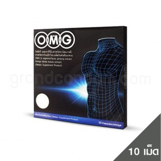 อาหารเสริม OMG 10 เม็ด