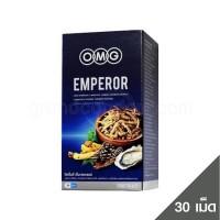 OMG EMPEROR 30 แคปซูล (อาหารเสริม OMG)