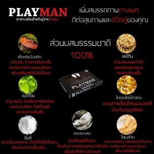 อาหารเสริม Playman 10 เม็ด