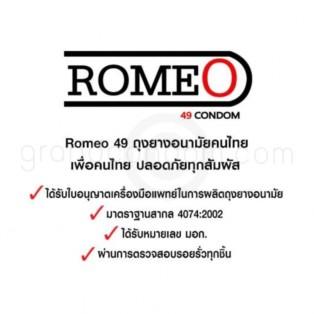 ถุงยาง 49 มม. Romeo Condom ยกโหล 12 กล่อง (24 ชิ้น)