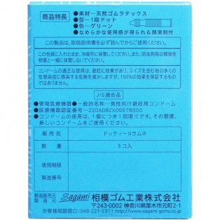 Sagami Lemonade (ซากามิ เลมอนเนด)