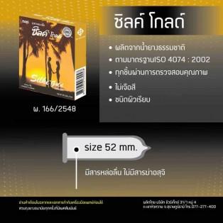 Silke Gold Condom (ถุงยางอนามัยซิลค์ โกลด์)