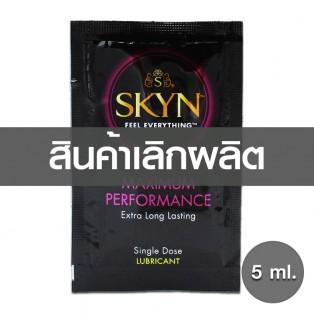 SKYN Maximum Performance Single Dose Lubricant (เจลหล่อลื่นสกินน์ แมกซิมัม เพอร์ฟอร์มานซ์ เจลแบบซอง)