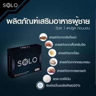 อาหารเสริมโซโล่ SOLO อาหารเสริมผู้ชาย (1 กล่อง 4 แคปซูล)