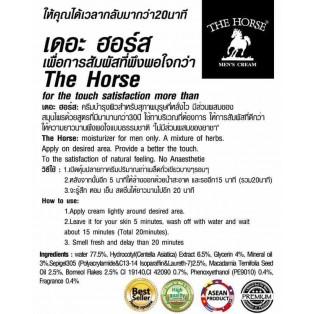 The Horse Cream (เดอะ ฮอร์ส ครีม)