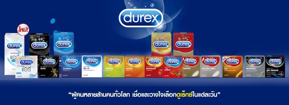 ถุงยางอนามัย Durex
