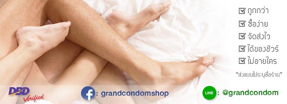 ถุงยางอนามัย Grandcondom
